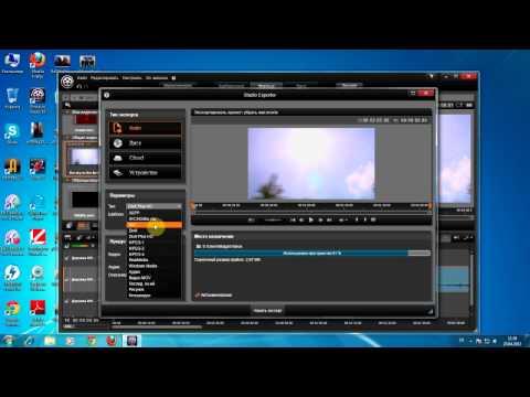 Как сохранять видео в пинакл студио