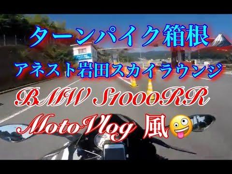 S1000RR西湘バイパス⇒ターンパイク箱根(アネスト岩田スカイラウンジ)