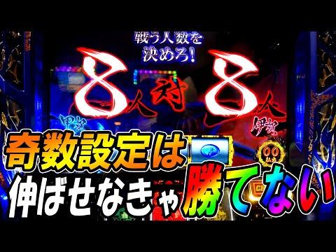 「奇数設定の絆を粘った結果」#2 バジリスク絆 19/08/31
