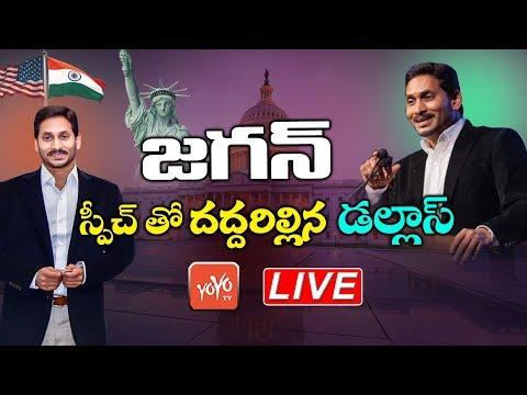 YS Jagan LIVE | Dallas | YSRCP NRI's | YS Jagan USA Tour LIVE | YOYO TV Channel