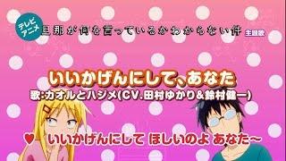 アニメ「旦那が何を言っているかわからない件」主題歌 11/26発売決定!...
