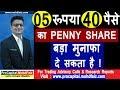 05 रुपया 40 पैसे का PENNY SHARE  बड़ा मुनाफा दे सकता है !