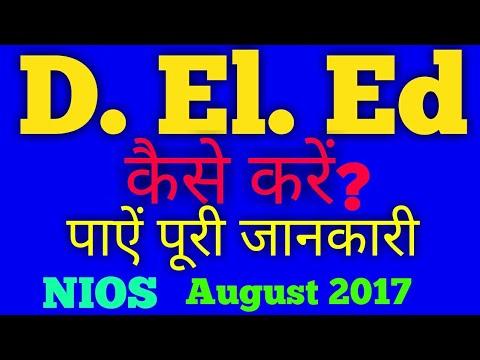 D. El. Ed ke bare me puri jankari   D. El. Ed registration process 2017