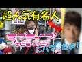 【Aqours】超大物有名人がラブライブにハマった!!(ラブライブ!サンシャイン!!)