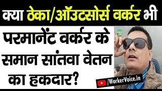 क्या Contract Worker भी Regular Worker के समान Minimum Wages पाने के हकदार हैं?