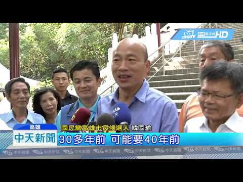 20181114中天新聞 韓國瑜赴佛光山拜會 星雲:我們都是國民黨員