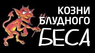 КОЗНИ БЛУДНОГО БЕСА (фильм Г. Волика)
