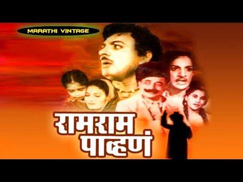 Ram ram pahuna | historic marathi full movie l chandrakant, damu anna malvankar l 1950 mp3
