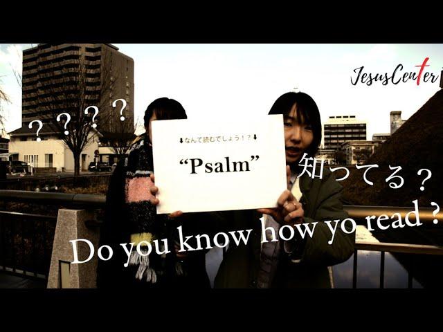 """""""Psalm""""ってなんて読むの?"""