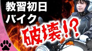 【大型バイク教習#1】CB400破壊!? 気持ちいいけど大変だった ◆自動二輪車免許取得後にツーリングをしましょう!【よきゅCH】