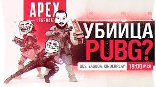 УБИЙЦА PUBG? - APEX Legends с КИБЕРАМИ