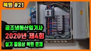 [에듀강닷컴]2020년 제4회 공조냉동기계산업기사 실기…