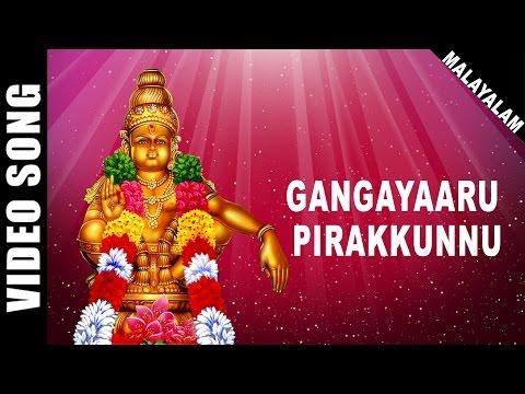 gangayaaru-pirakkunnu- -malayalam-devotional-video-hd- -ayyappan---shivan-songs- -k.j.-yesudas