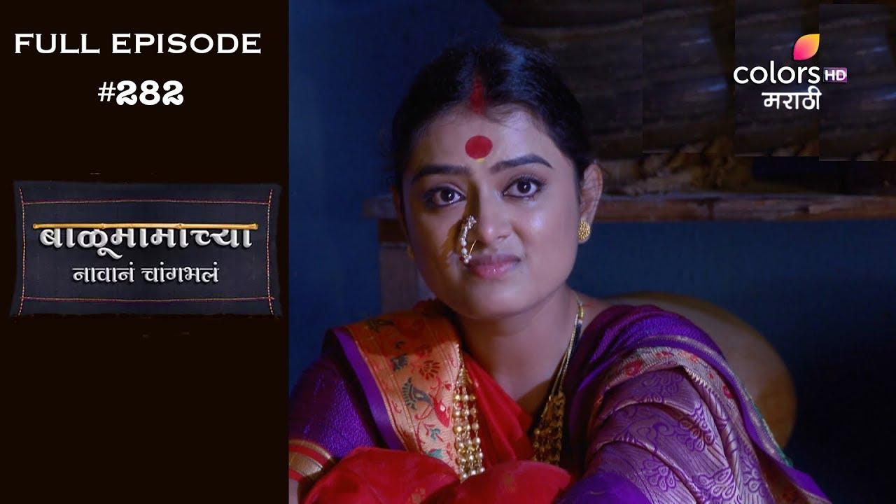 Meet the Star-cast of new Marathi serial - Balumamachya Navan
