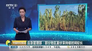 [中国财经报道]应急管理部:部分地区夏伏旱持续时间较长| CCTV财经