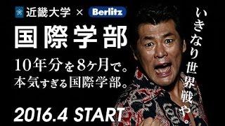 近畿大学国際学部CM『全員留学篇』 thumbnail