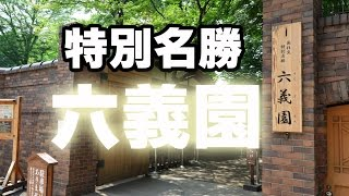 高級住宅街 文京区本駒込の『六義園』で本格的庭園を味わう!