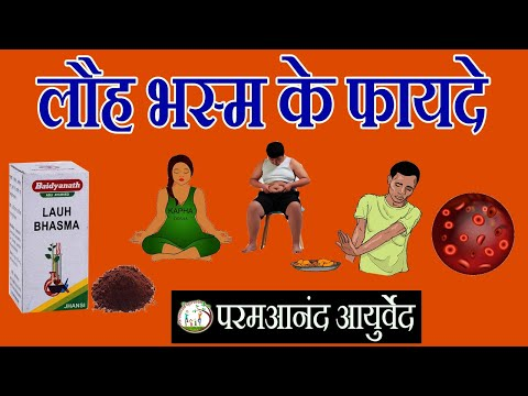 Loha Bhasma - One Medicine For Many Health Issues