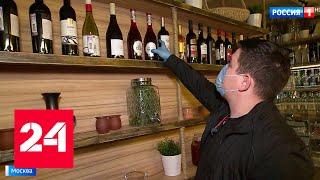 Алкоголь без лицензии: что показал рейд в центре столицы - Россия 24