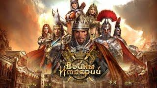 Спарта: Война Империй ( Empire at War)