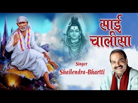 Sai Chalisa By Shailendra Bharti | Popular Sai Baba Devotional Songs | Sai Bhakti