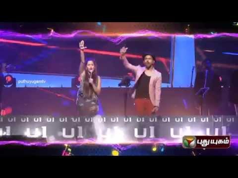 U1 Musical Express   Promo 2