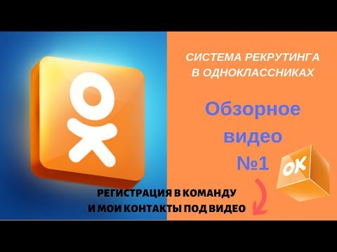 1. Рекрутинг в Одноклассниках . ОБЗОРНОЕ ВИДЕО