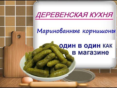 """Маринованные корнишоны хрустящие рецепт """"как в магазине""""// без стерилизации"""