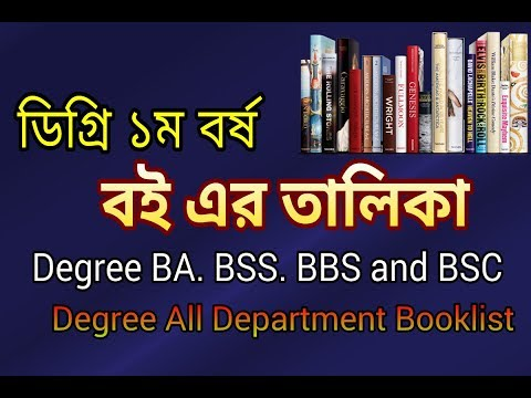 Degree 1st year Book List | Education BD