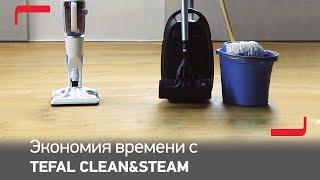 Паровой пылесос Tefal Clean&Steam VP7545: экономия времени и двойная эффективность