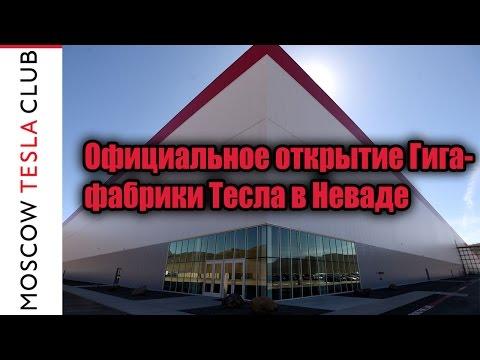 Официальное открытие Гигафабрики Тесла в Неваде Часть 1 - Gigafactory Grand Opening на русском языке