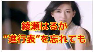 13日放送の「NHKのど自慢」(NHK総合)で、綾瀬はるかが進行表を忘れる...