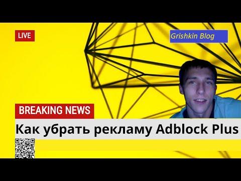 Как убрать рекламу Adblock Plus