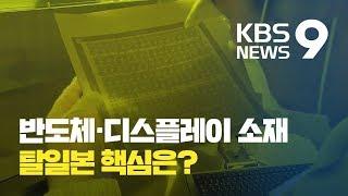 반도체·디스플레이 소재 '탈일본' 핵심은? / KBS뉴스(News)