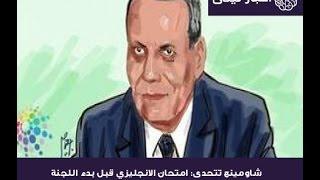 فيديو | شاومينج تتحدى: امتحان الانجليزي قبل بدء اللجنة بـ40 دقيقة |  من موقع : دوت مصر