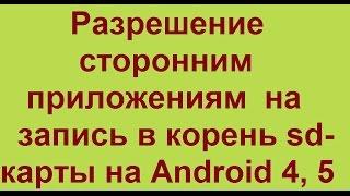 Разрешение сторонним приложениям на запись в корень sd-карты на Android версий 4 и 5(В этом видео мы отредактируем системные файлы Android для того, чтобы сторонние приложения имели доступ к запи..., 2016-05-15T20:28:40.000Z)