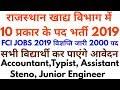 राजस्थान खाद्य विभाग भर्ती 2019 | FCI Vacancy 2019 Jr.Engineer,Accountant,Typist,Steno