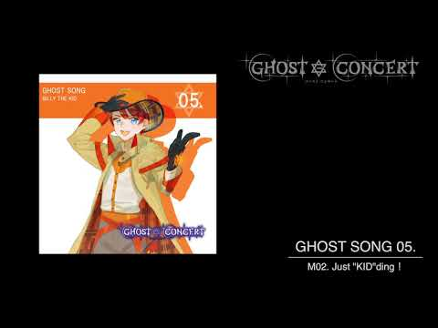 "【GHOST CONCERT】GHOST SONG 05.「Just ""KID""ding!」short ver./ビリー・ザ・キッド(cv.天﨑滉平)"