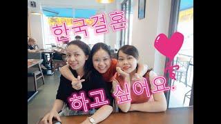 국제결혼 베트남국제결혼 맞선 소개팅 - 한국 결혼하고 싶어요.