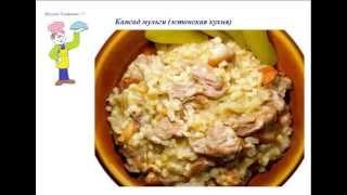 Вкусно Готовим - Капсад-мульги эстонская кухня