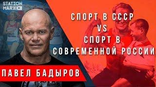 Спорт в СССР vs спорт в РФ. Павел Бадыров