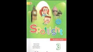 Spotlight 3 в Фокусе Уроки с Пояснением Стр 84 ...100 ISBN 978-5-09-028968-9