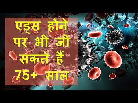 एड्स है ? चिंता मत करें | Antiretroviral therapy Hindi | HIV | Hiv aids treatment