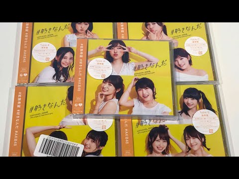 [ UNBOXING REACTION LIVE & HAUL #7 ] 🇫🇷 FR JPOP AKB48 - #SukiNanda #好きなんだ 49th single