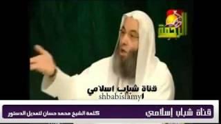 كلمة الشيخ محمد حسان فى تعديل الدستور