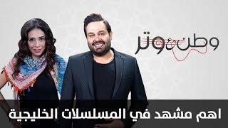 اهم مشهد في المسلسلات الخليجية