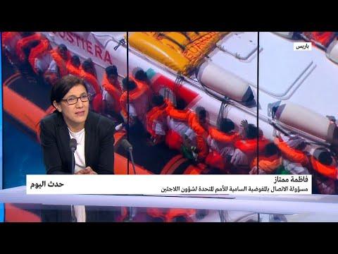 الأمم المتحدة: أي طموح في وقف النزوح؟  - نشر قبل 7 ساعة