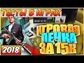 ИГРОВОЙ ПК ЗА 15 000 / Бюджетная сборка для игр / Апгрейд старого компьютера
