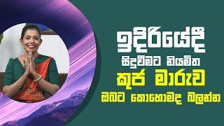 ඉදිරියේදී සිදුවීමට නියමිත කුජ මාරුව ඔබට කොහොමද බලන්න   Piyum Vila   16 - 07 - 2021   SiyathaTV Thumbnail
