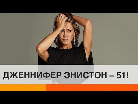 Никто не поверит: Дженнифер Энистон уже 51